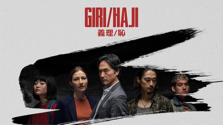 Giri/Haji title poster